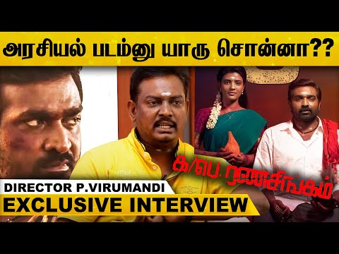 விஜய் சேதுபதி NO சொல்லிட்டாரு.., நான் அழுதுட்டேன் - Exclusive Interview With Director P.Virumandi