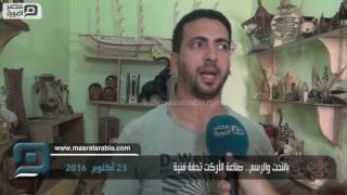 مصر العربية | بالنحت والرسم.. صناعة الأركت تحفة فنية