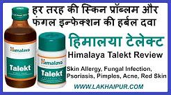 Himalaya Talekt Review in Hindi | हिमालया टेलेक्ट चर्मरोगों की आयुर्वेदिक दवा- Lakhaipurtv