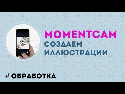 Создаем иллюстрации - карикатуры с помощью программы Momentcam