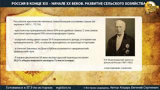 Россия на рубеже 19-20 века. Готовимся к ЕГЭ по истории.