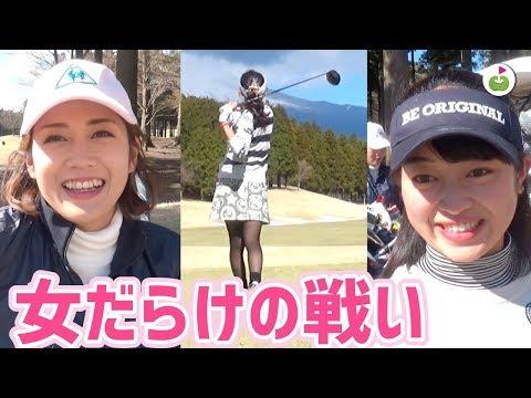 ringolfオープン決勝 塩田さん&たえ&ゆっこ組のゴルフに密着!【#1】