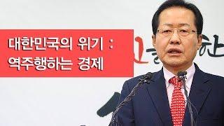 홍준표 당대표 신년기자회견 대한민국의 위기 : 역주행하는 경제