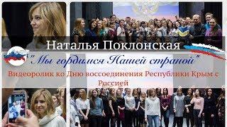 Наталья Поклонская: Мы гордимся нашей страной (видеоролик ко дню присоединения Республики Крым)