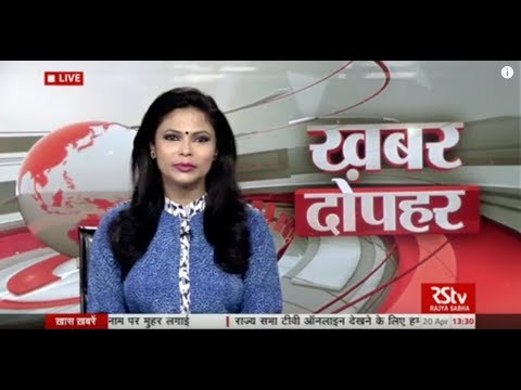Hindi News Bulletin | हिंदी समाचार बुलेटिन – Apr 20, 2018 (1:30 pm)
