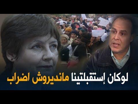 """ماذا قال مسعود بوديبة لـ""""المغاربية"""" عن إضراب المعلمين المرتقب؟"""