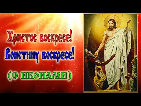 Христос воскресе! Воистину воскресе! Слово на Пасху Свт  Григорий Богослов (аудиокнига)