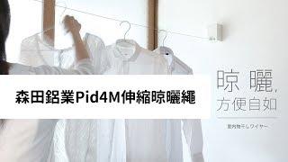 小家庭必看!日本高級飯店都在用的隱形曬衣神器 Video