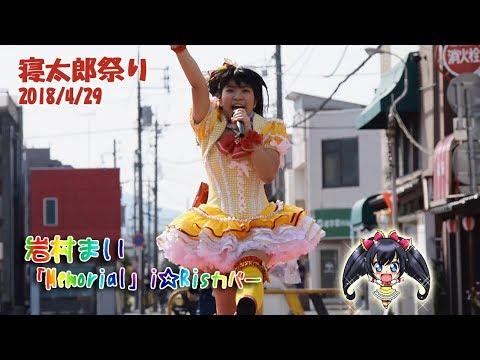 岩村まい【Memorial/i☆Risカバー】寝太郎祭り2018