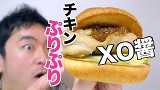 2015年2月10日発売のモスバーガーの新商品 XO醤チキンバーガーの感想評...