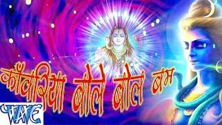 HD काँवरिया बोले बोल बम - Kanwariya Bole Bol Bam - Bhojpuri Kanwar Bhajan 2015