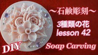【ソープカービング lesson42 石鹸彫刻】薔薇の彫り方