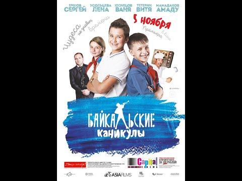 """""""Байкальские каникулы"""" 2015"""