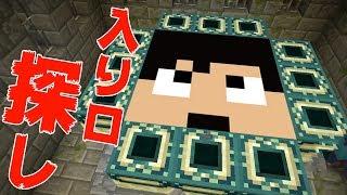 【カズクラ】よし行くぞ!エンド入り口探し!マイクラ実況 PART82 thumbnail