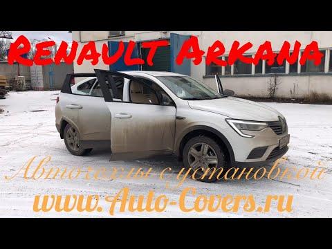 Авточехлы Рено Аркана, заказ с установкой чехлов в автомобиль, фабрика Автопилот.