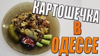 Как я картошку в Одессе жарил