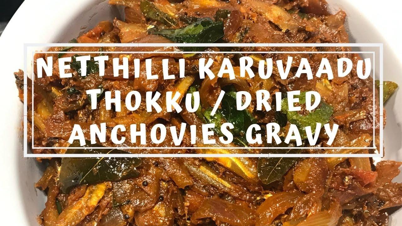 Netthili  Karuvaadu Thokku | நெத்திலி கருவாடு தொக்கு |Netthili Sambal | Dried Anchovies Gravy |Tamil