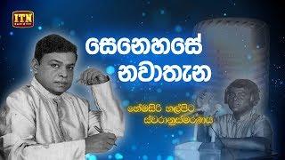 Nomiyena Sihinaya - සෙනෙහසේ නවාතැන - Hemasiri Halpita | ITN Thumbnail