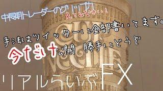 12/12FXライブ配信「なんやねん?ドル円ちゃん」マジ投資!中長期トレーダーたらら thumbnail