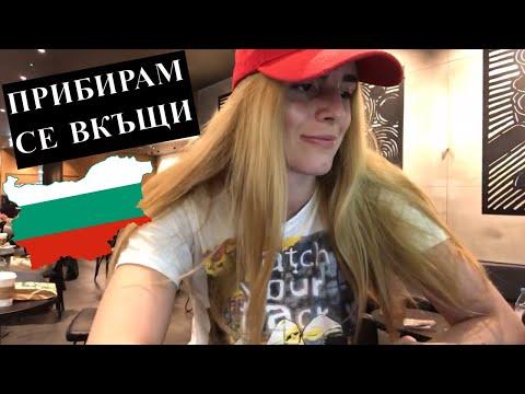 ВРЪЩАМ СЕ В БЪЛГАРИЯ | FLORA