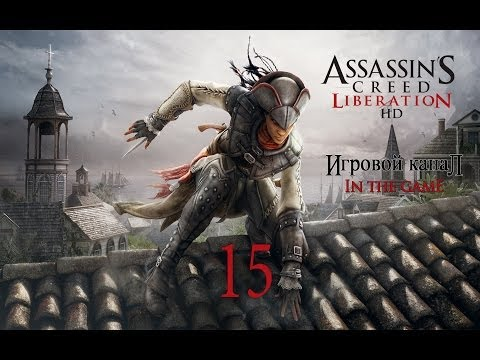 Assassins Creed Liberation HD (PC) - Прохождение Серия #15 [Убийство Васкеса]