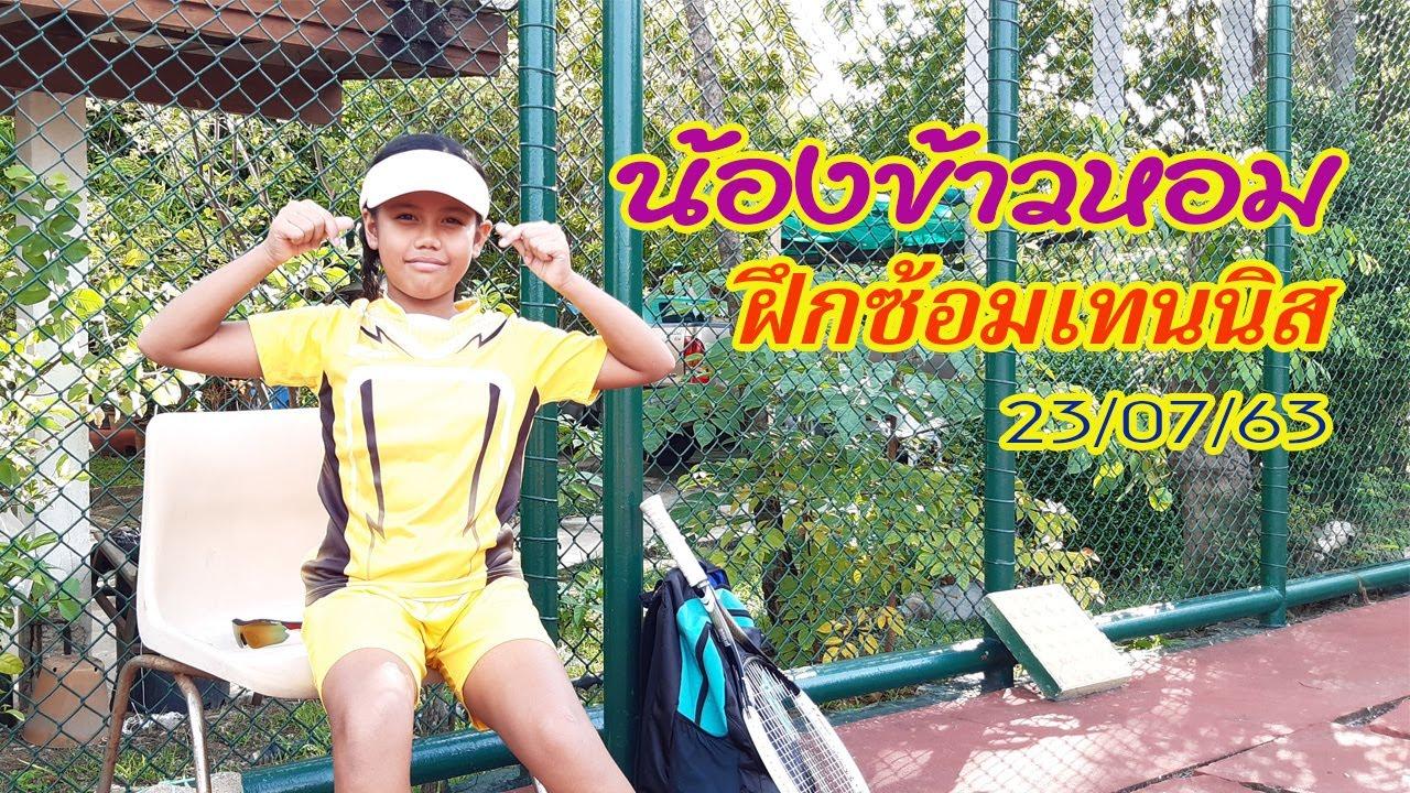 ข้าวหอม Thipkri : น้องข้าวหอม ฝึกซ้อมเทนนิส 23/07/63