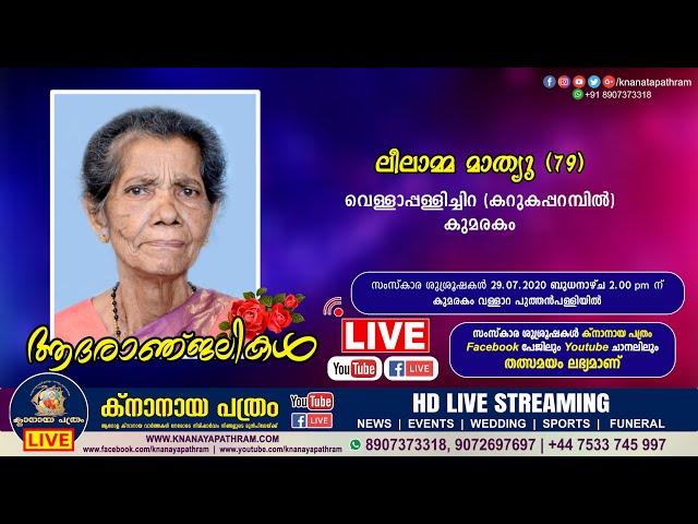 Leelamma Mathew (79) Vellappallichira (Karukaparambil), Kumarakom   Funeral Live   PART 1