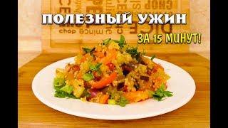 Похудела на 39 кг Лучший Рецепт Полезный Ужин за 15 минут при похудении Полезный Ужин Ем и Худею