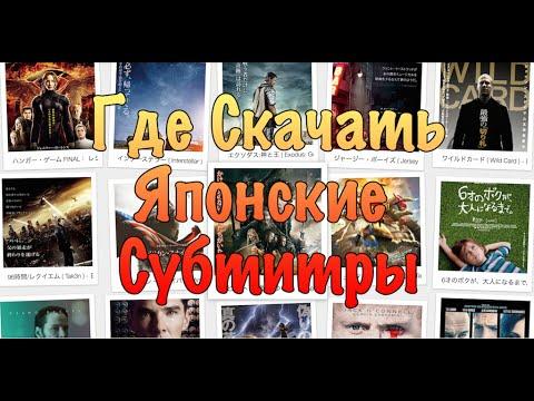 Фильмы с Русскими Субтитрами / Movies with Russian Subtitles