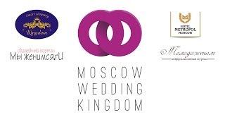 Свадебная выставка Moscow Wedding Kingdom 2014