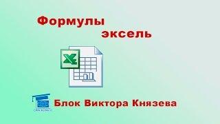 Формулы эксель(http://viktor-knyazev.ru/chainikamnet/ Видео курс