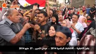 يقين  يلا ياسيسي هز الكون واحنا وراك 90 مليون من ميدان التحرير