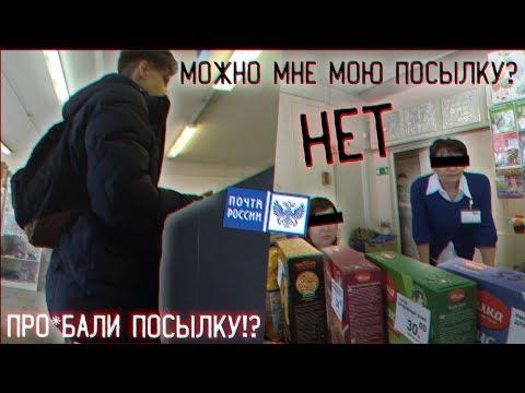 ПОЧТА РОССИИ | Кто УКРАЛ Мою Посылку?! Почта России