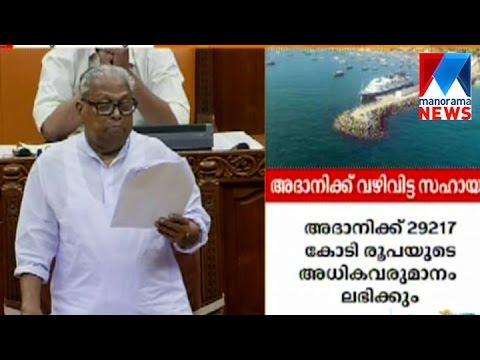 Vizhinjam port work terms faulty   | Manorama News