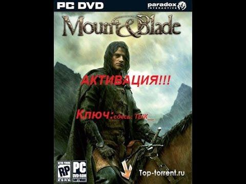 Как активировать Mount & Blade (С помощью