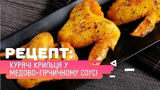 Рецепт куриных крылышек в медово-горчичном соусе