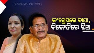 EX CM Hemananda Biswal Reaction After Daughter Sunita Biswal Joins BJD