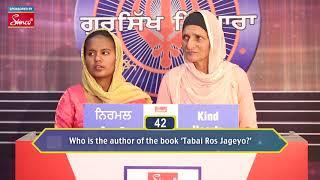 Aao Baniye Gursikh Pyara | | Season 16 l Episode 5 ! Quiz Show ! Game Show