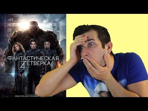 Фантастическая четверка (2015) - обзор фильма