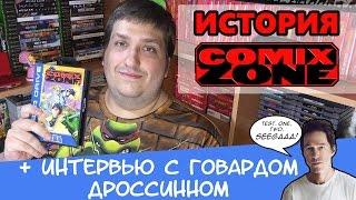 История Comix Zone/The History of Comix Zone