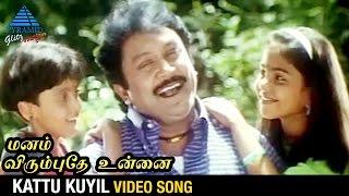Manam Virumbuthe Unnai Tamil Movie | Kattu Kuyil Video Song | Prabhu | Meena | Ilayaraja