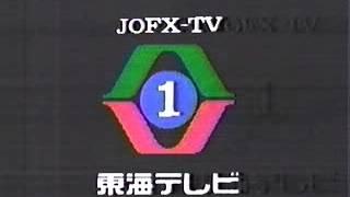 東海テレビ クロージング 1999年ごろ thumbnail