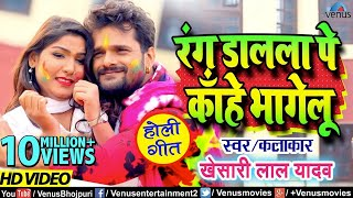 Khesari Lal Yadav का जबरदस्त #होली VIDEO SONG - Rang Dalala Pe Kahe Bhagelu | New Bhojpuri Holi Song