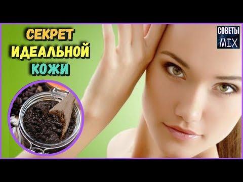 Кофейная маска для лица с омолаживающим эффектом для гладкой кожи