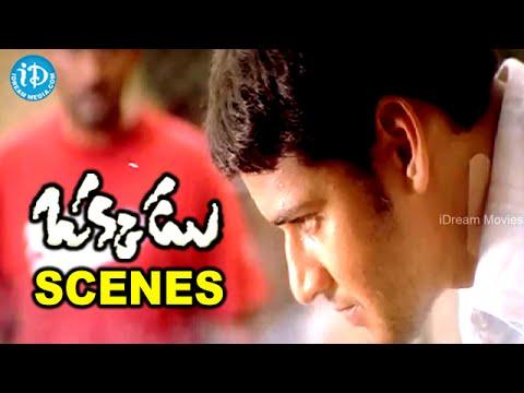 Okkadu Telugu Movie Scenes | Mahesh Babu...