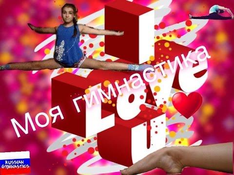 Моя гимнастика