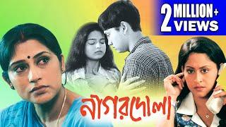 NAGORDOLA | নাগরদোলা | ROOPA | SAMATA | INDRANI | ANURADHA | DEEPANKAR | Echo Bengali Movie