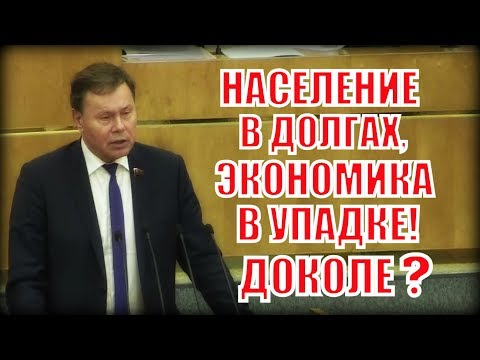 Депутат: 10 миллионов россиян как рабы отдают 80% доходов банкам!