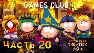 видео Прохождение игры South Park Палка Истины часть 20