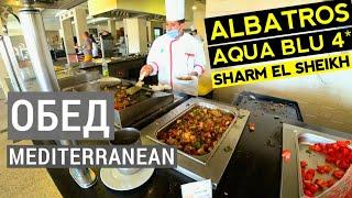 Albatros Aqua Blu Sharm El Sheikh 4 обзор питания Обед ресторан Mediterranea Отдых в Египте 2020